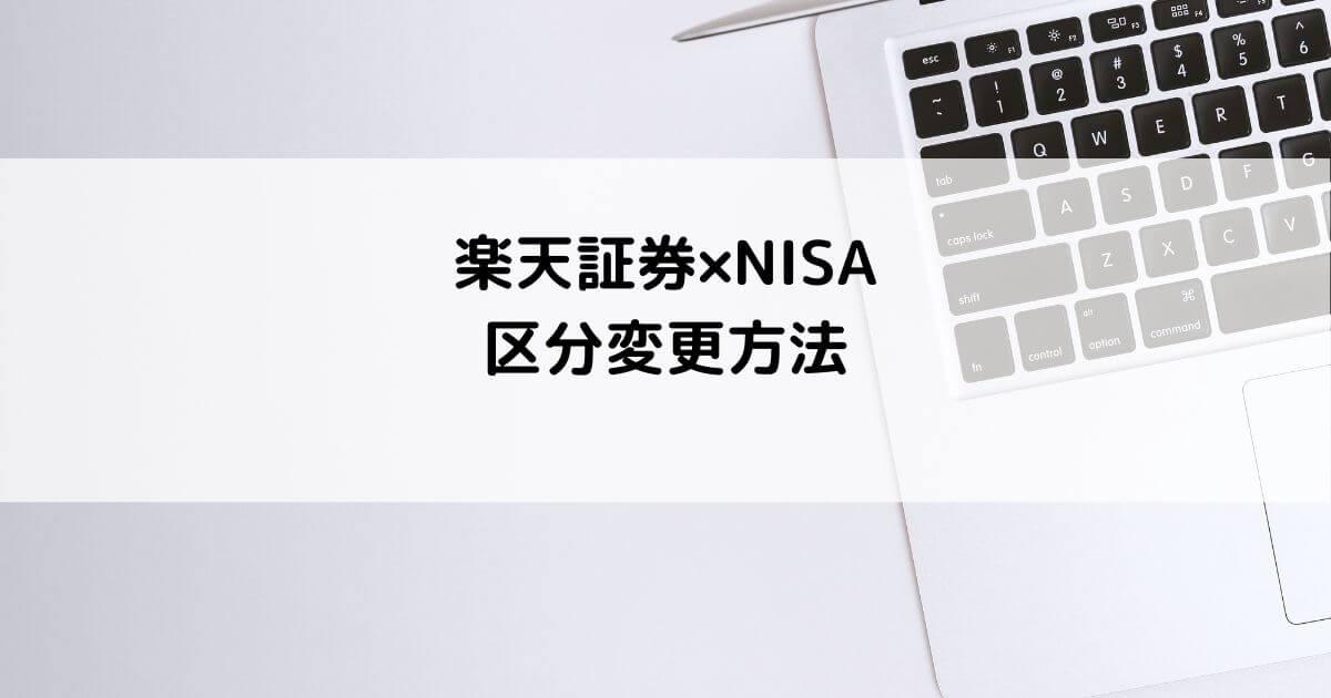 楽天証券NISA区分変更方法と注意点
