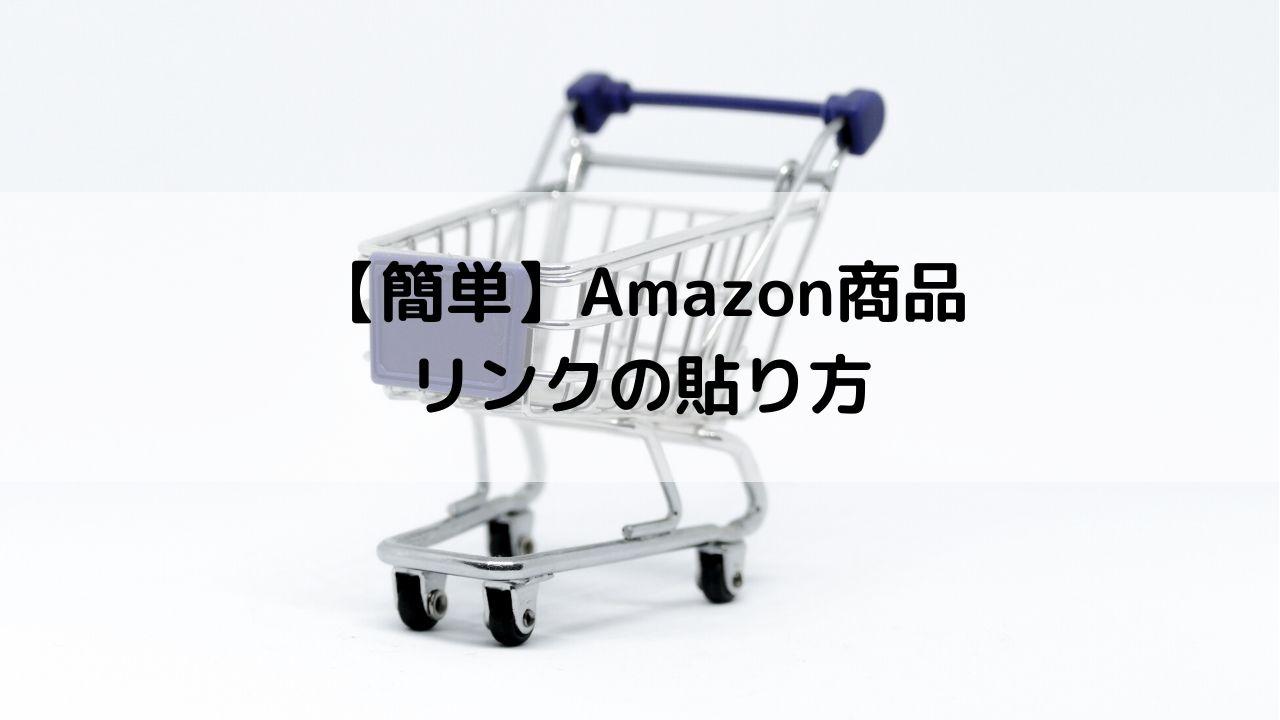 Amazon商品リンクの貼り方