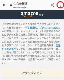 AmazonポイントとAmazonギフト券を併用する方法