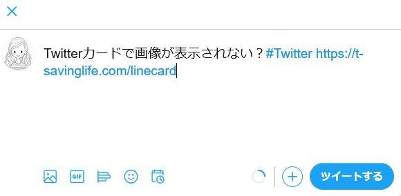Twitterカード投稿方法