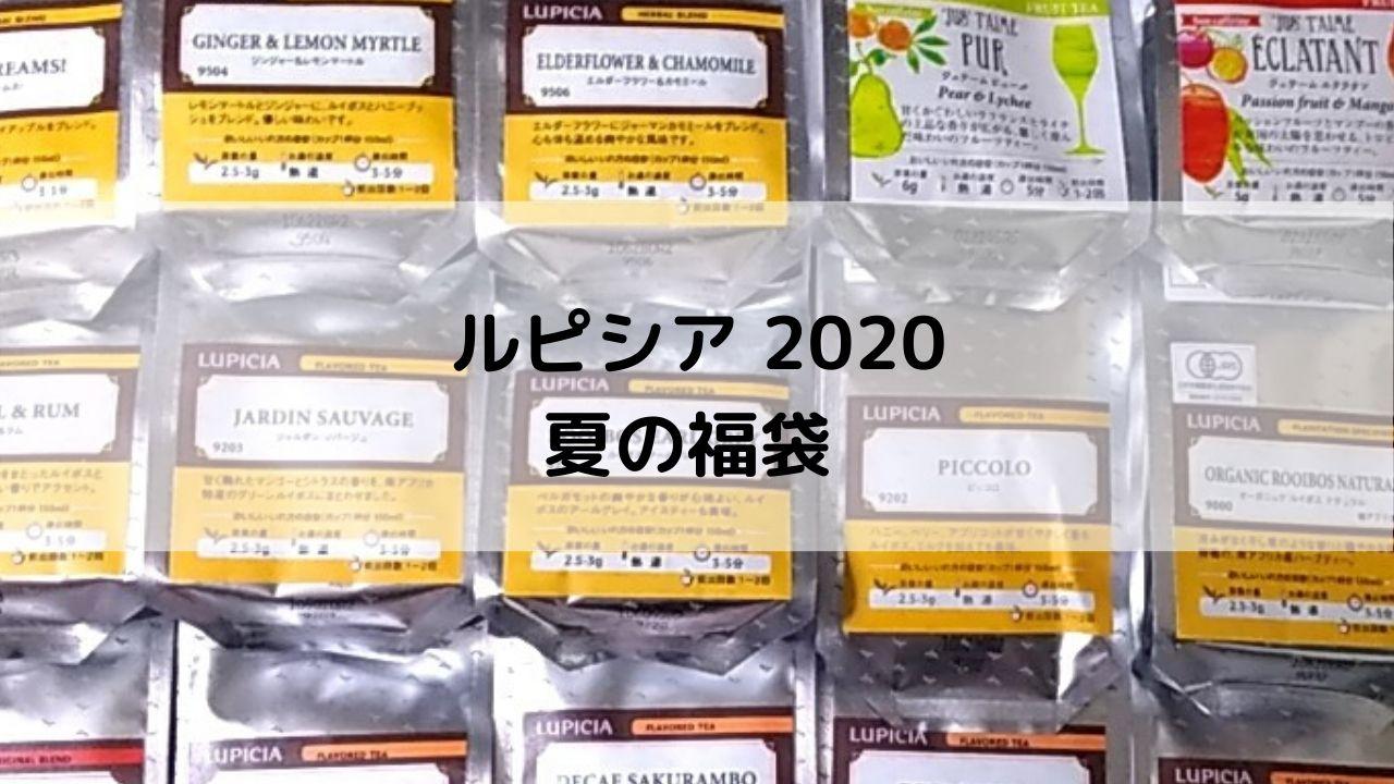 ルピシア2020夏の福袋