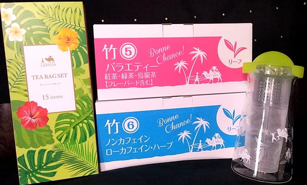 ルピシア夏の福袋2020