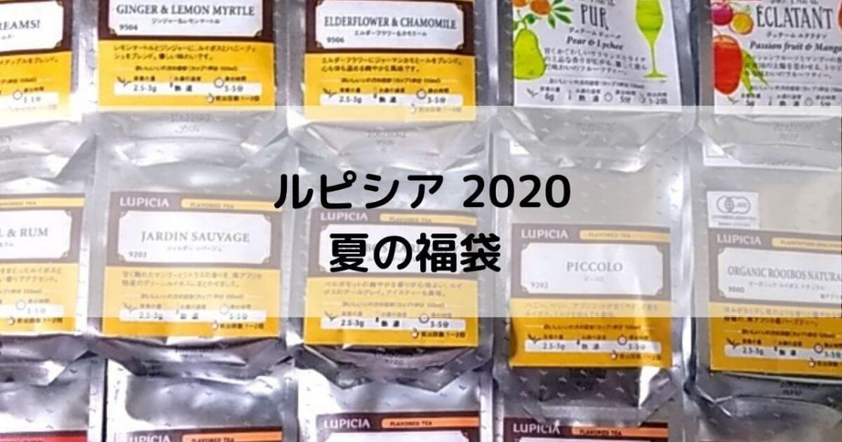 ルピシア夏福袋2020