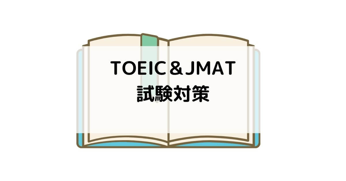 JMAT昇格試験対策