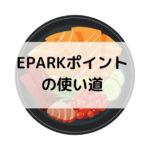EPARKポイントの使い道2021