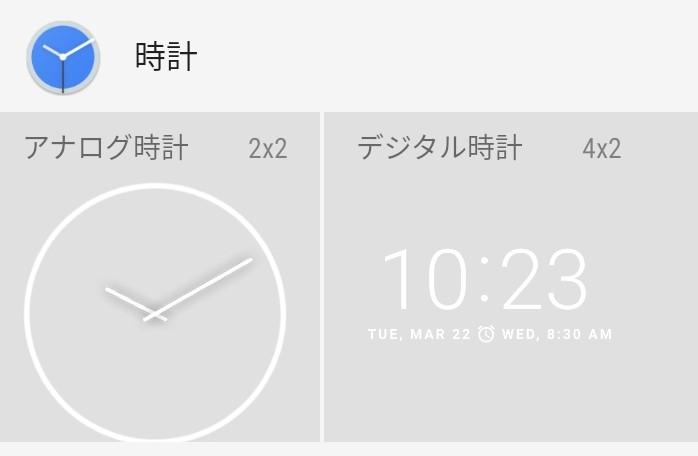 Androidホーム画面に時計を表示する方法