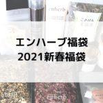 エンハーブ2021新春福袋