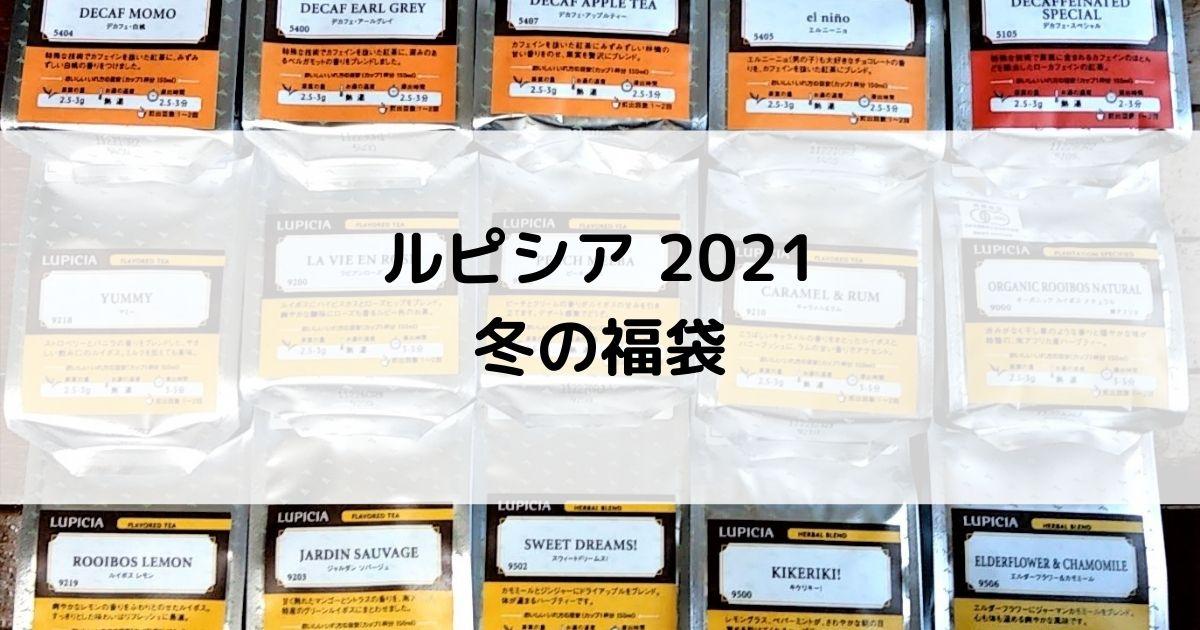 ルピシア福袋2021冬ネタバレ