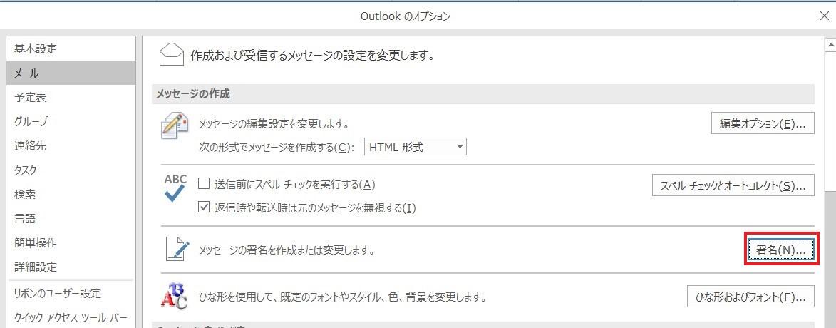 Outlook署名設定方法