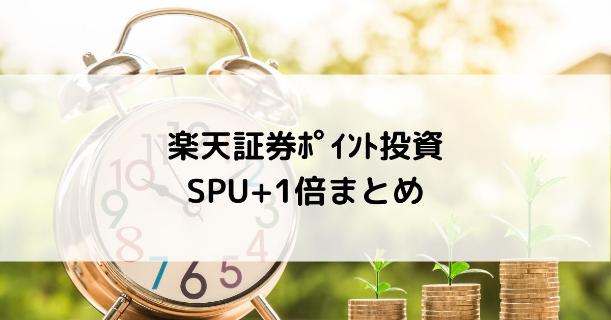 楽天証券ポイント投資SPU1倍の条件と設定方法