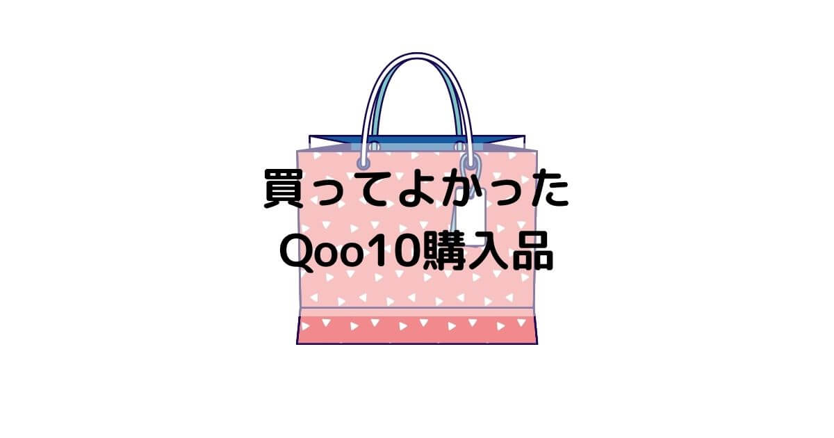 買って良かったQoo10購入品