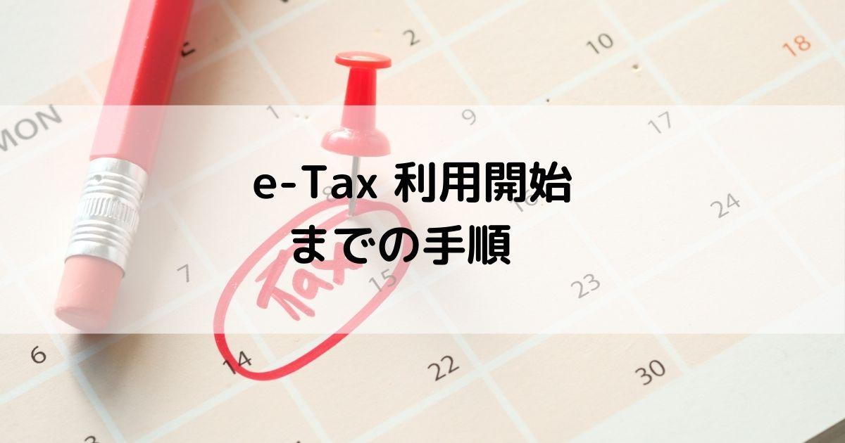 e-Tax利用開始までの手順