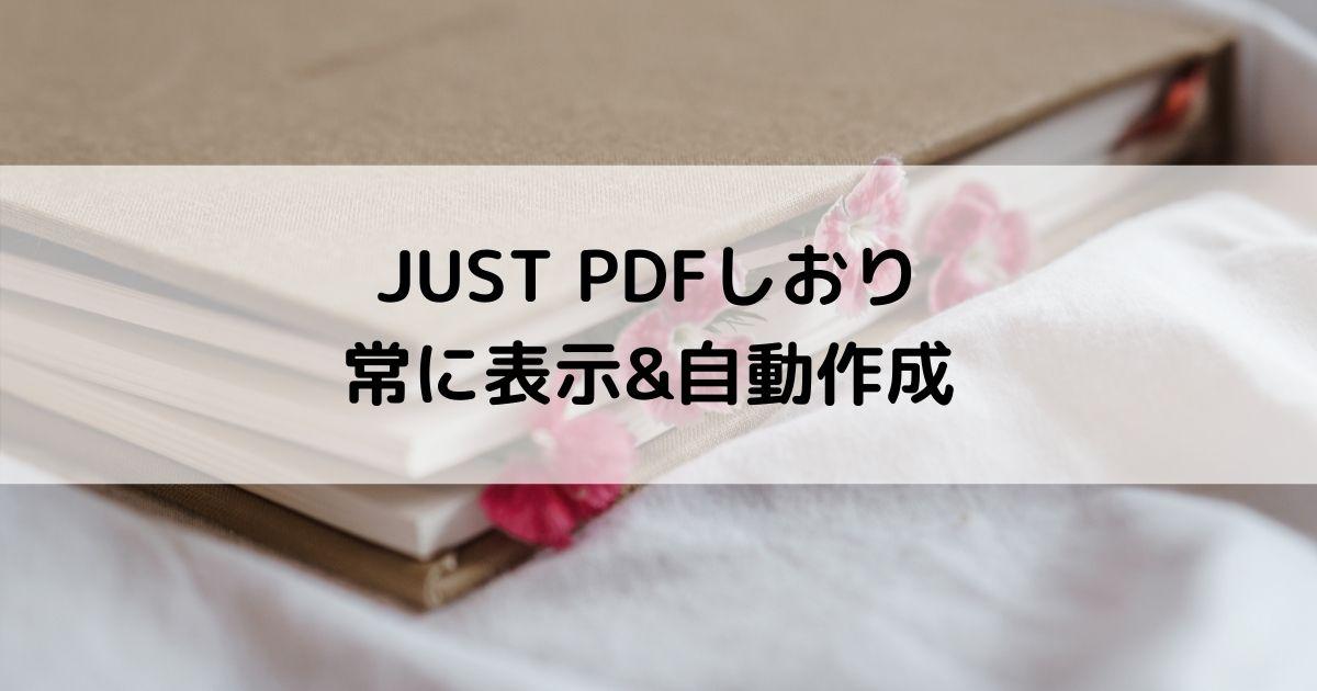 JUSTPDFしおりを常に表示・自動作成