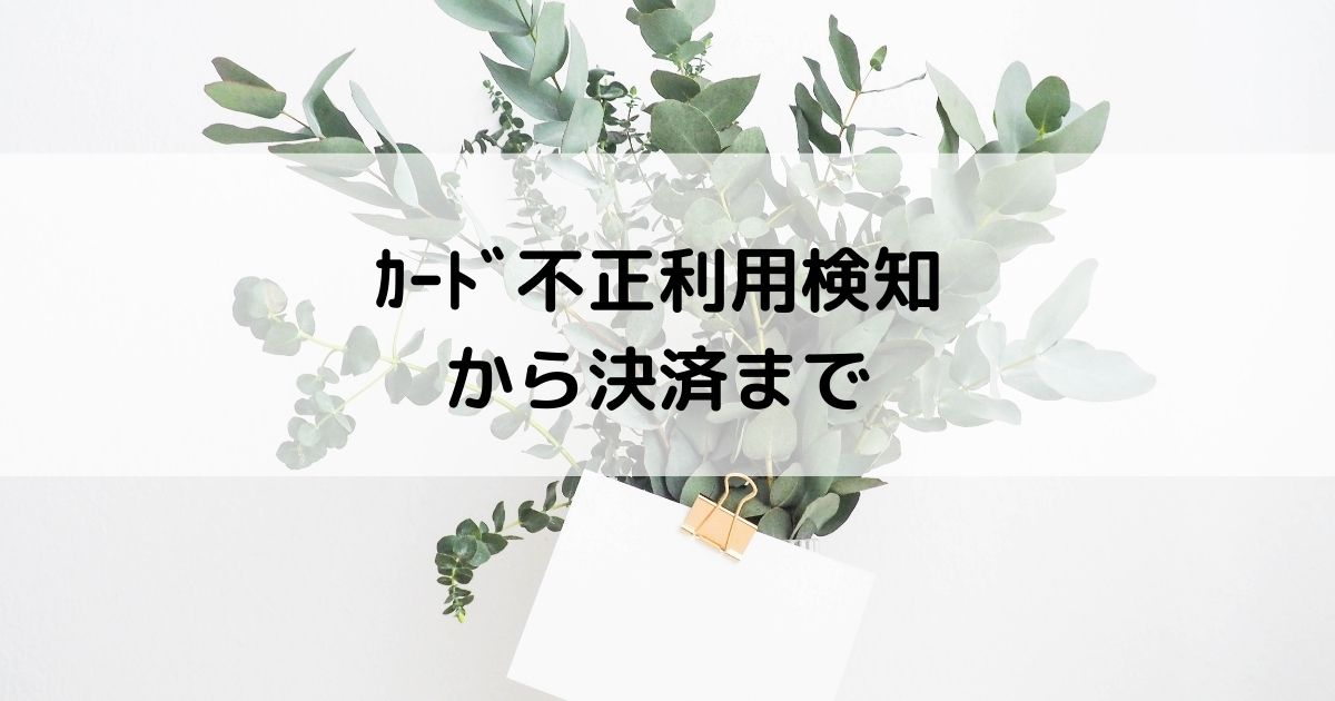 三井住友カード不正利用検知システム