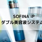 ソフィーナiPダブル美容液システム