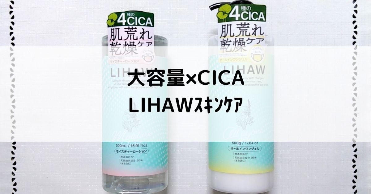 リハウ化粧水オールインワン