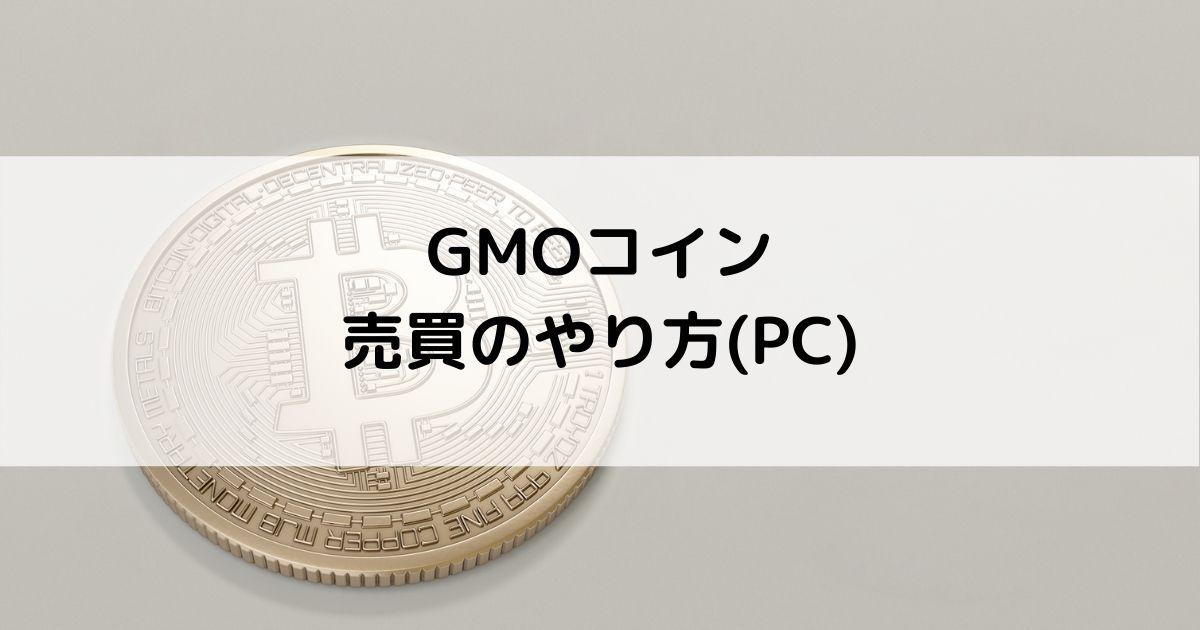GMOコインスピード注文売買のやり方(パソコン)