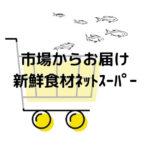 市場から直送!新鮮で品質の良いネットスーパー