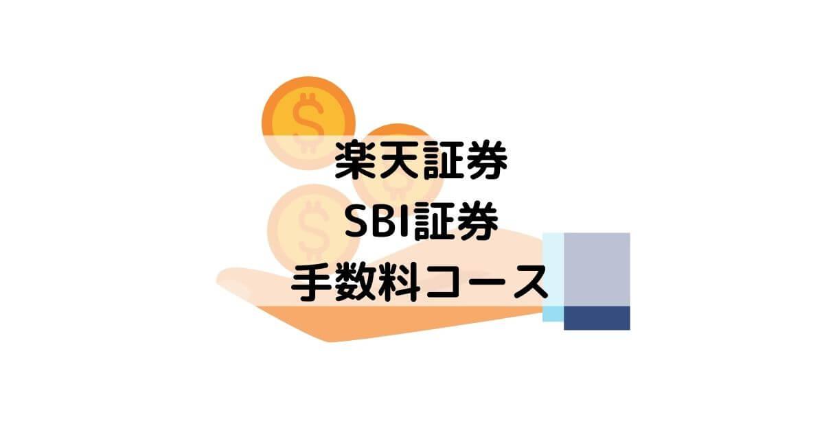 楽天証券とSBI証券手数料まとめ