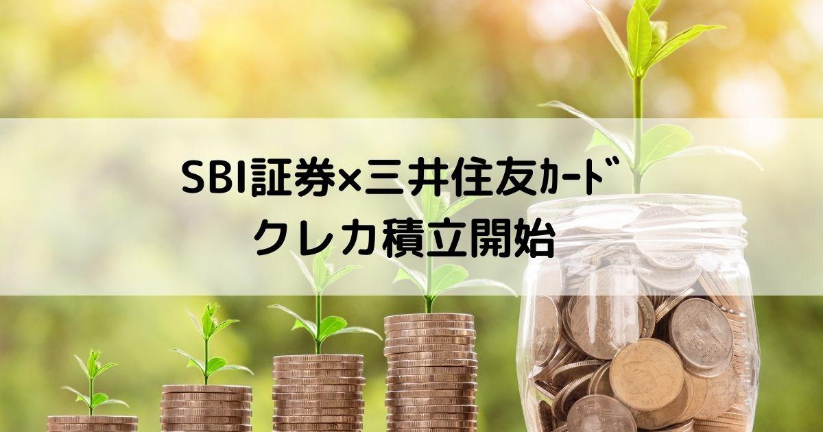 SBI証券三井住友カードクレカ積立開始