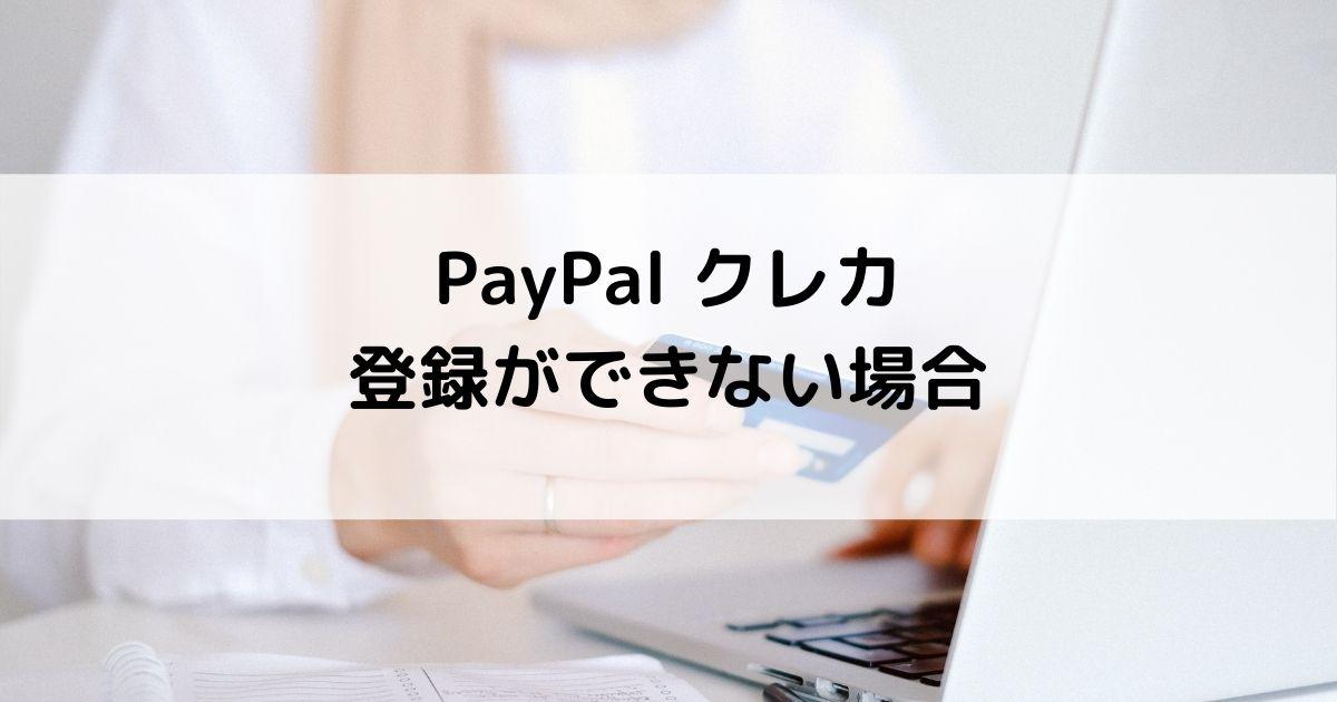 ペイパルクレジットカード登録が拒否されて出来ない場合の解決方法
