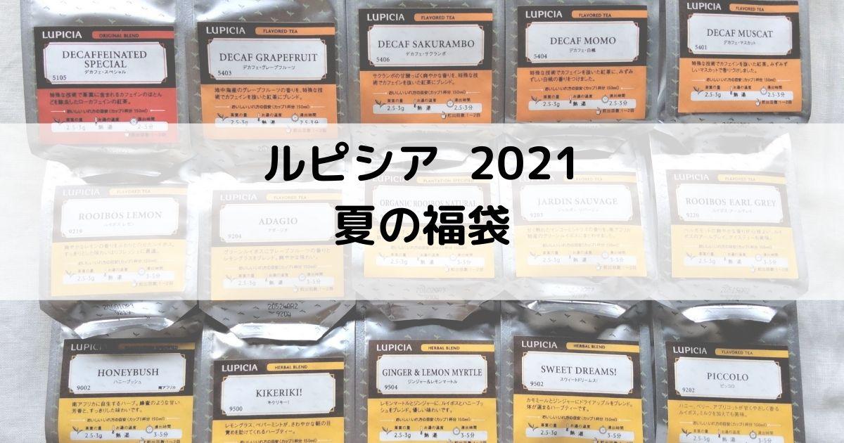 ルピシア福袋2021夏ネタバレ