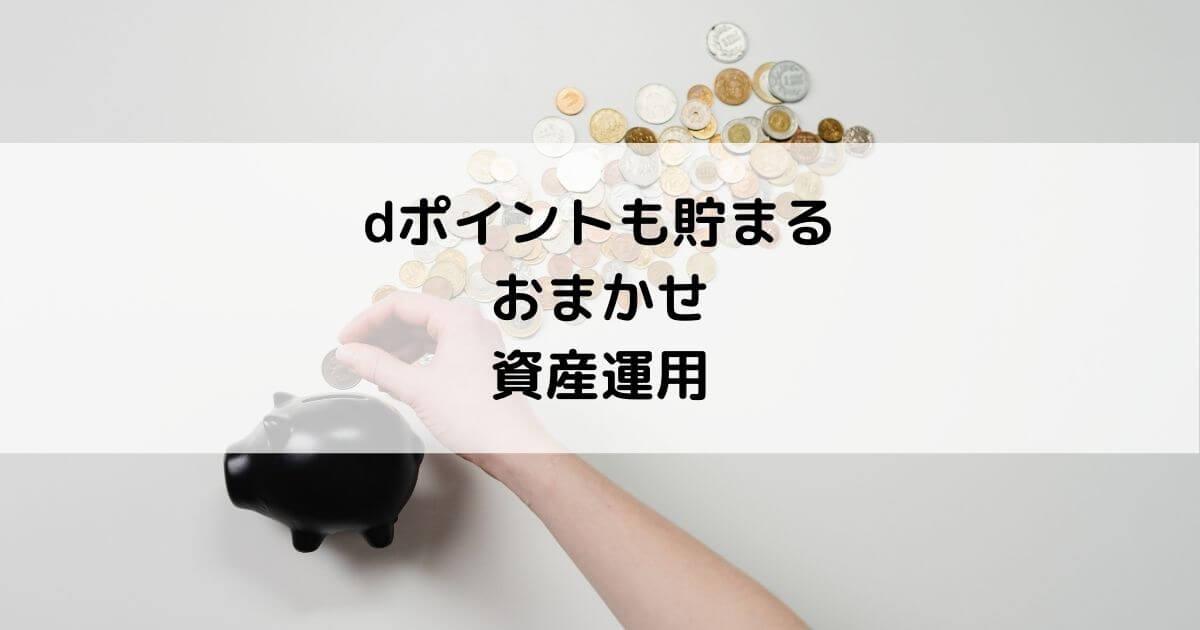 dポイントが貯まる資産運用