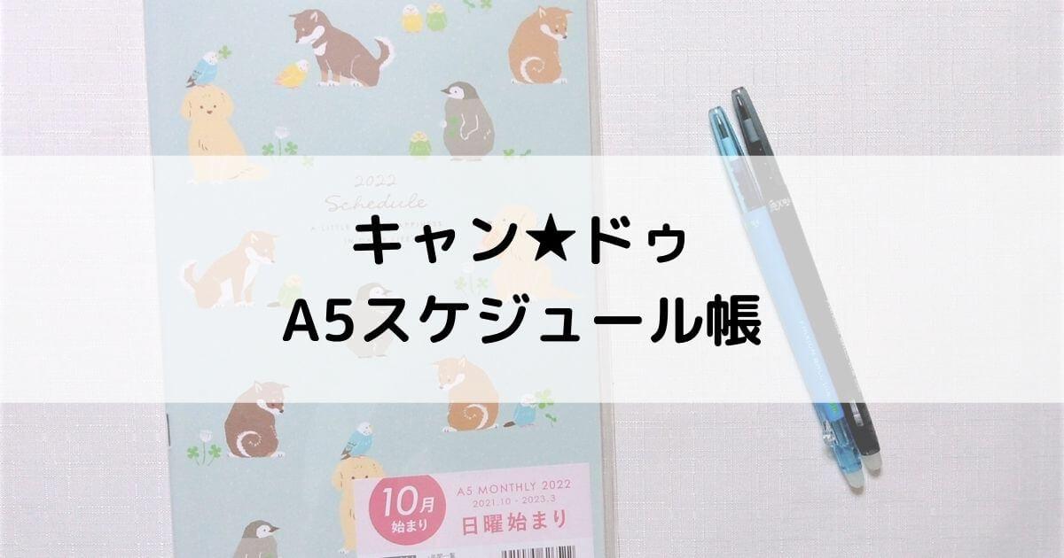 キャンドゥスケジュール帳A5 2022
