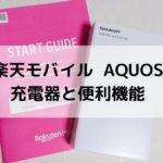 楽天モバイルAQUOS充電器と便利機能